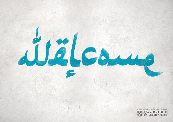 arabic2013web